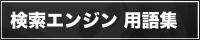検索エンジン用語辞典