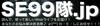 SE99隊.jp ロゴ