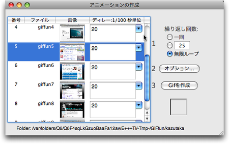 GIFfun 画面イメージ