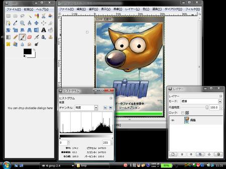 GIMP画像イメージ