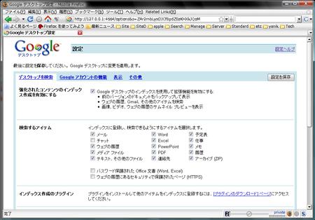 Google Desktop 設定画面