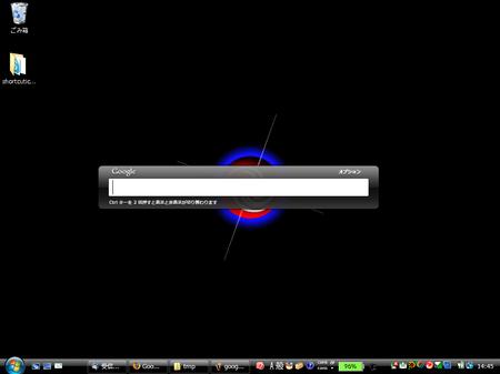 Google Desktop コントロールを二回押す。