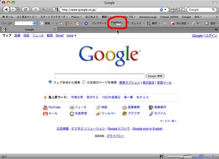 Google ホームページ ページランク5