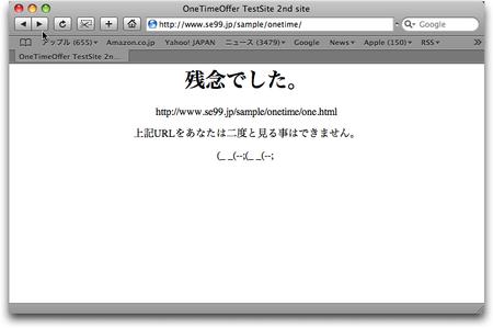 ワンタイムオファーを仕掛けたページを再読み込みすると開くページ