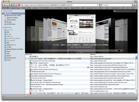 Safari 4 パブリックベータ版 Cover Flow