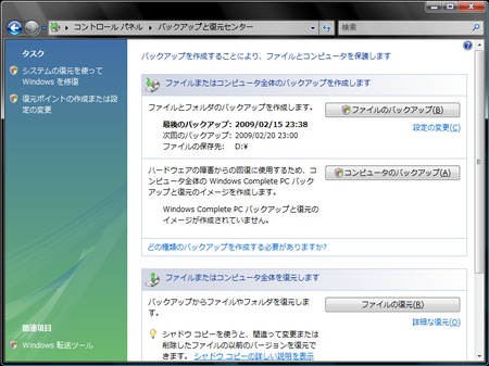 Windows vista backup設定画面