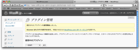 WordPress スパム対策 AKismet 11
