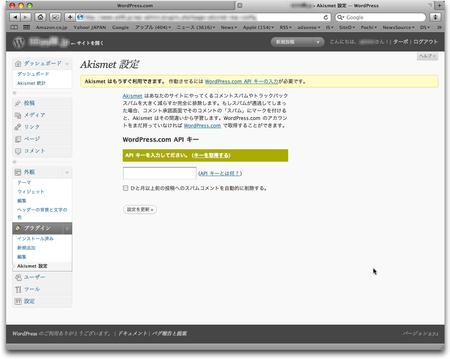 WordPress スパム対策 AKismet 12
