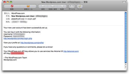 WordPress スパム対策 AKismet 13