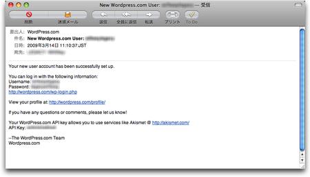 WordPress スパム対策 AKismet 8