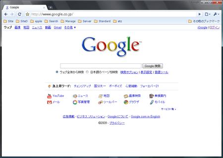 Google Chrome ハッキング コンテスト