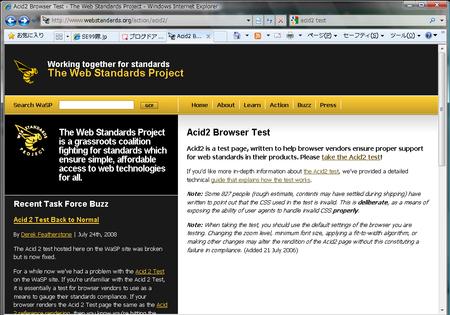 ACID2 テストのサイト