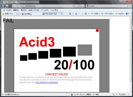IE8 ACID 3 テスト結果 残念!