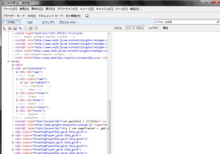 IE8 開発者ツール