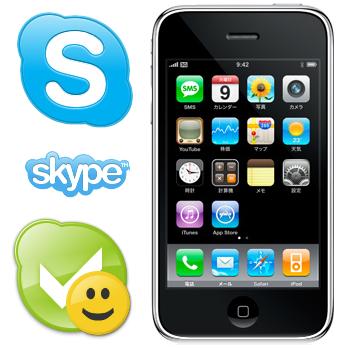 iphoneskype