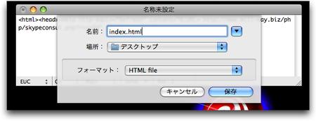 リダイレクトファイル作成4