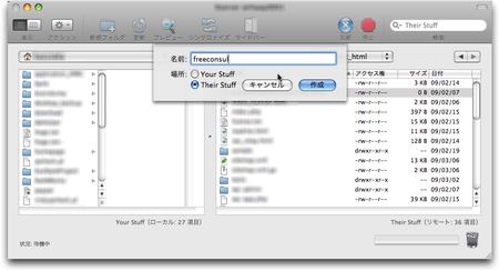 リダイレクトファイル作成5
