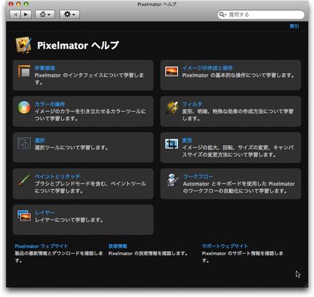 pixelmator help