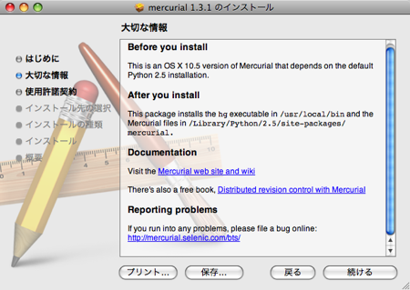 Go Google インストール mercurial 2