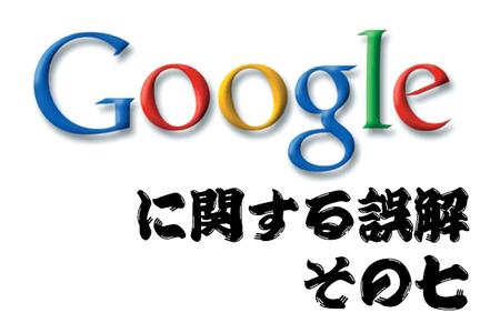 PageRank が全てだ。いやいや 意味無い? Google