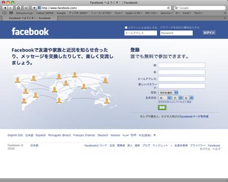 Facebook 日本法人 設立