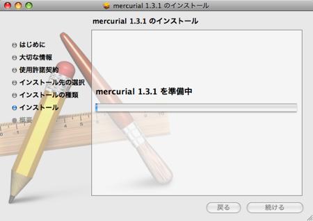 Go Google インストール mercurial 8