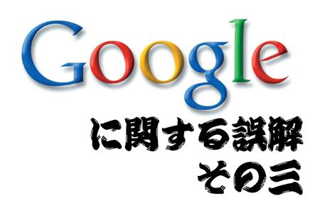 多くの登録サイトに登録させる事が重要? Google