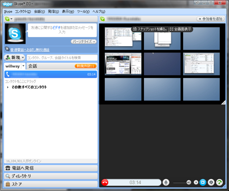 Windows vista のスカイプに MacOSX Speces