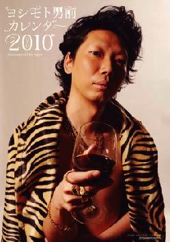ヨシモト男前カレンダー