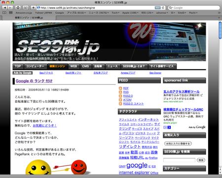 検索エンジンのページ