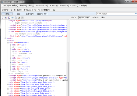IE8 開発者用ツール