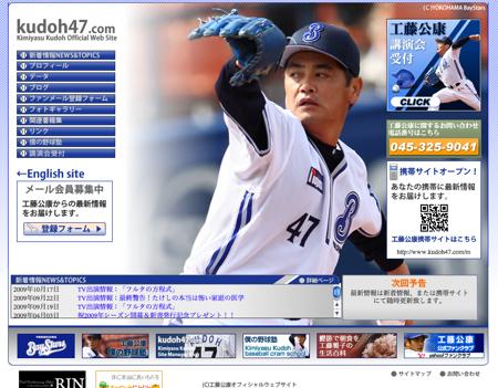 工藤公康 47 オフィシャルサイト