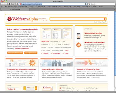 Wolfram Alpha 1
