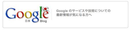 Google オフィシャルブログ