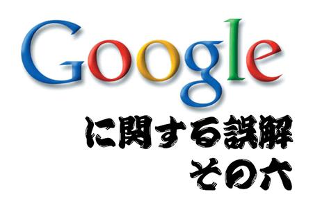 XMLサイトマップ を使うとサイトの ランク 付けが下がる。 Google