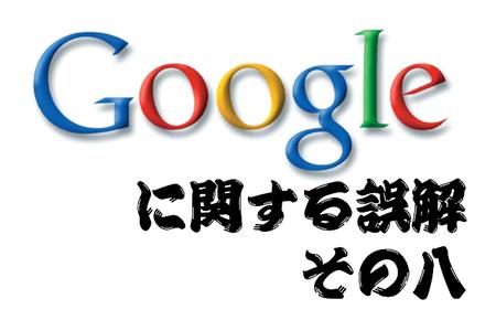 サイトURLの登録サイトに定期的に何度登録した方が良い? Google