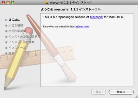 Go Google インストール mercurial 1