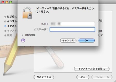 Google 日本語入力 インストール 設定 Mac パスワード入力