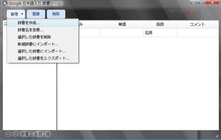 Google 日本語入力 顔文字 インストール Windows vista 新規 辞書作成