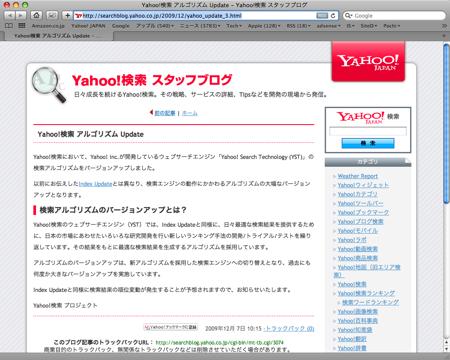 Yahoo 検索アルゴリズム アップデート