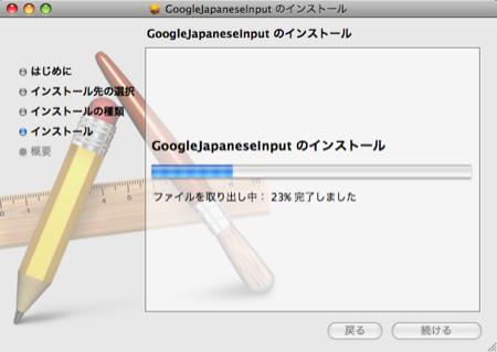 Google 日本語入力 インストール 設定 Mac インストール中