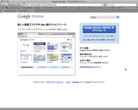 Mac 版 Google chrome ベータ版 インストール ダウンロード画面