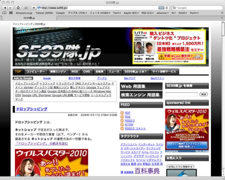 SE99隊.jp 携帯電話対応