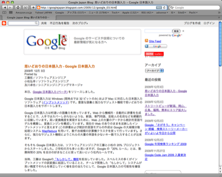 Google 日本語入力 インストール 設定 Mac