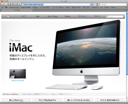 Apple イベント 開催 2010年1月後半