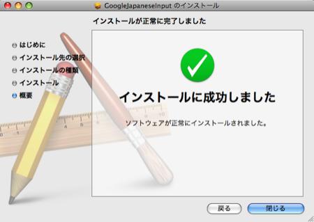 Google 日本語入力 インストール 設定 Mac インストール完了