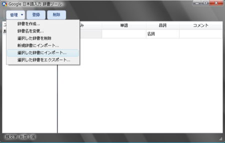 Google 日本語入力 顔文字 インストール Windows vista 辞書 インポート