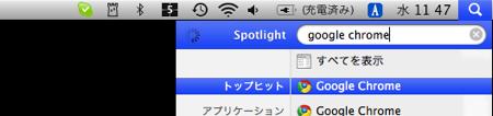 Mac 版 Google chrome ベータ版 インストール スポットライト