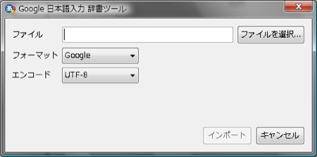 Google 日本語入力 顔文字 インストール Windows vista 辞書ファイル 情報 設定