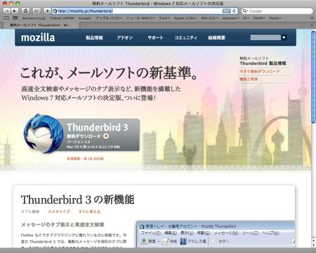 Thunderbird 3.0 リリース 早速 インストール ダウンロードサイト